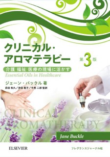 aroma_book
