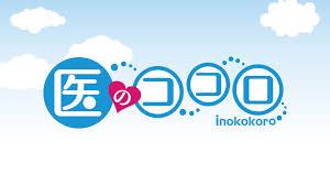 inokokoro